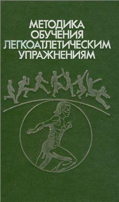 Кривоносов М.П., Юшкевич Т.П. Методика обучения лёгкоатлетическим упражнениям