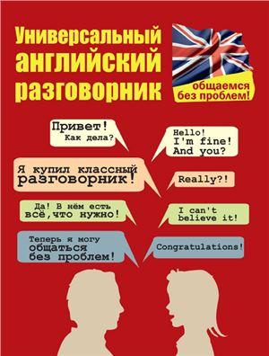 Бахурова Е.П. Универсальный английский разговорник. Общаемся без проблем!