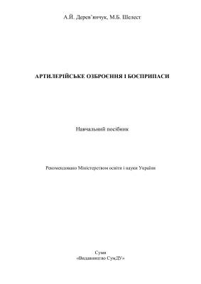 Дерев'янчук А.Й., Шелест М.Б. Артилерійське озброєння і боєприпаси