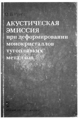 Гусев О.В. Акустическая эмиссия при деформации монокристаллов тугоплавких металлов