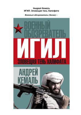 Кемаль Андрей. ИГИЛ. Зловещая тень Халифата
