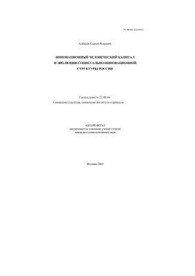 Агабеков С.И. Инновационный человеческий капитал и эволюция социетально-инновационной структуры России