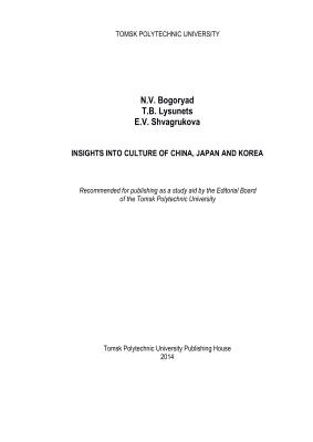 Богоряд Н.В., Лысунец Т.Б., Швагрукова Е.В. Экскурс в культуру Китая, Японии и Кореи