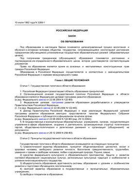 Закон РФ от 10.07.1992 N 3266-1 (ред. от 28.02.2012) Об образовании (с изм. и доп., вступающими в силу с 01.07.2012)