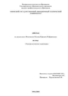 Реферат - Электролитические гигрометры