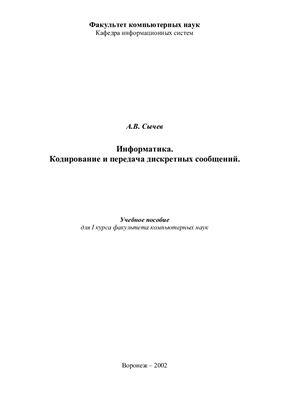 Сычев А.В. Информатика. Кодирование и передача дискретных сообщений