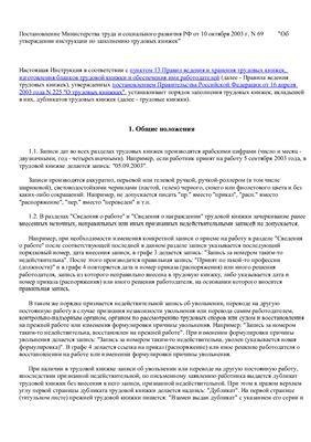 Постановление Министерства труда и социального развития РФ от 10 октября 2003 г. N 69. Об утверждении инструкции по заполнению трудовых книжек