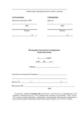 Календарно-тематическое планирование по русскому языку. 4 класс (Новая програма)
