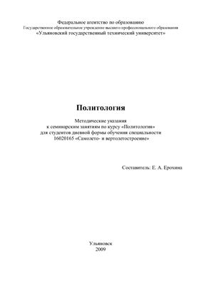 Ерохина Е.А. Политология