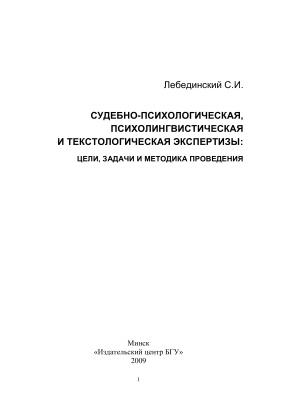 Лебединский С.И. Судебно-психологическая, психолингвистическая и текстологическая экспертизы: цели, задачи и методика проведения
