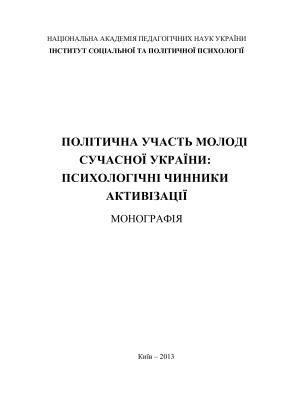 Кияшко Л.О. (ред.) Політична участь молоді сучасної України: психологічні чинники активізації
