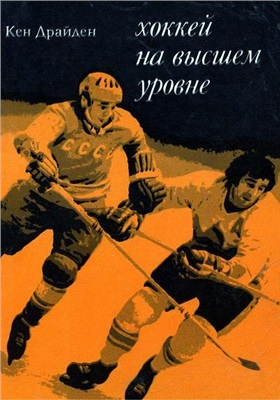 Драйден Кен. Хоккей на высшем уровне