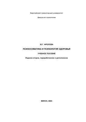 Фролова Ю.Г. Психосоматика и психология здоровья