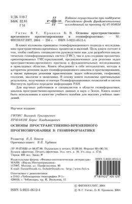 Гитис В.Г., Ермаков Б.В. Основы пространственно-временного прогнозирования в геоинформатике