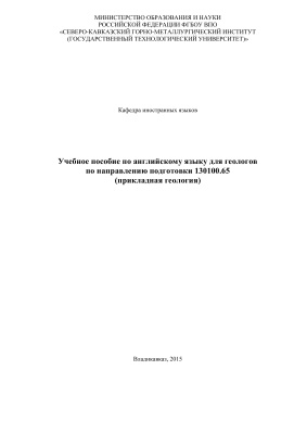 Делиева Л.М., Рубаева В.П., Пейкарова Н.И. Учебное пособие по английскому языку для геологов