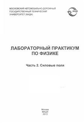 Авенариус И.А., Афанасьев Б.Л. и др. (ред.) Лабораторный практикум по физике: Часть 2. Силовые поля