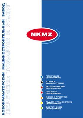 Каталог оборудования - Новокраматорского машиностроительного завода (НКМЗ)