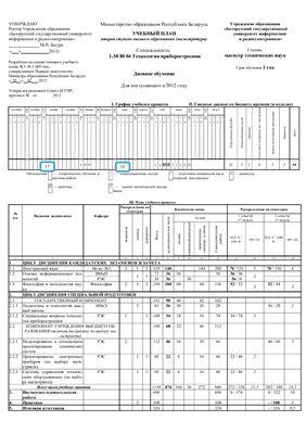 Учебный план второй ступени высшего образования (магистратура) по специальности 1-38 80 04 Технология приборостроения (дневное обучение)