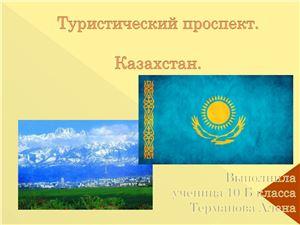 Казахстан. Туристический проспект