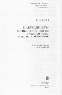 Шубин В.И. Макромицеты лесных фитоценозов таежной зоны и их использование