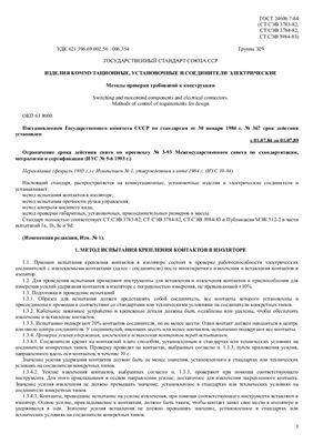 ГОСТ 24606.7-84 (CT СЭВ 3783-82, CT СЭВ 3784-82, CT СЭВ 3984-83) (1985). Изделия коммутационные, установочные и соединители электрические. Методы проверки требований к конструкции