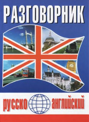 Масюченко И.П. Русско-английский разговорник