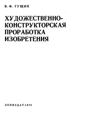 Гущин В.Ф. Художественно-конструкторская проработка изобретения