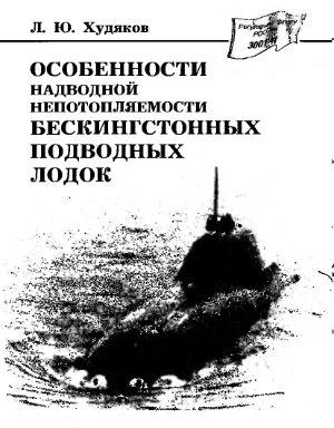 Худяков Л.Ю. Особенности надводной непотопляемости бескингстонных подводных лодок
