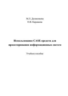 Долженкова М.Л. Караваева О.В. Использование case-средств для проектирования ИС