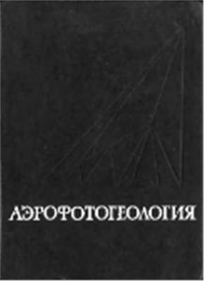 Миллер В., Миллер К. Аэрофотогеология