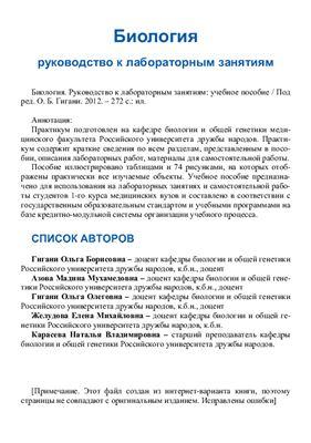 Гигани О.Б. (Ред.) Биология. Руководство к лабораторным занятиям