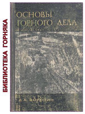 Воронин Д.А. Основы горного дела