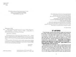 Меерович М.И., Шрагина Л.И. Теории решения изобретательских задач - 2003