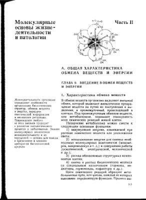 Строев Е.А. Биологическая химия