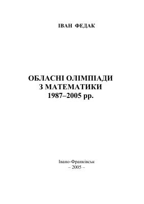 Федак І.В. Обласні олімпіади з математики 1987-2005 рр