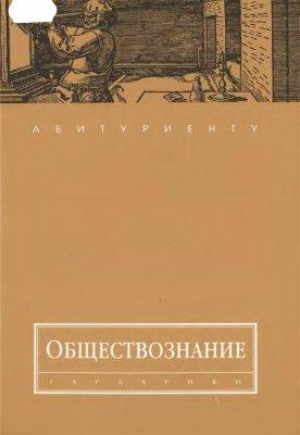 Волков Ю.Г. Обществознание