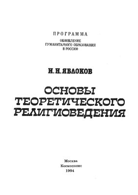 Яблоков И.Н. Основы теоретического религиоведения