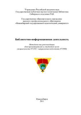 Артемьева Е.Б., Мурашова Н.С. Библиотечно-информационная деятельность
