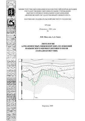 Никулин И.И., Савко А.Д. Литология алмазоносных отложений Накынского кимберлитового поля (Западная Якутия)