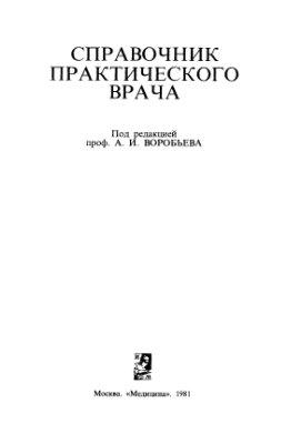 Бородулин В.И., Воробьев А.И. (ред.) Справочник практического врача