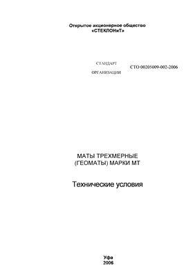 СТО 00205009-002-2006 Маты трехмерные (геоматы) марки МТ. Технические условия