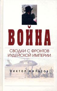 Филатов Виктор. Война: сводки с фронтов иудейской империи