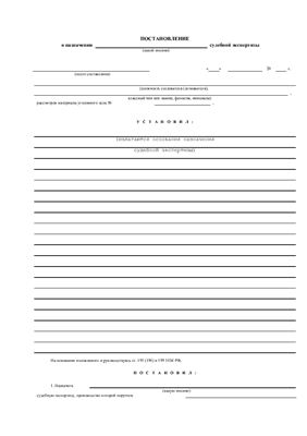 Бланк - Постановление о назначении судебной экспертизы