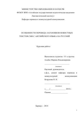 Особенности перевода заголовков новостных текстов сми с английского языка на русский