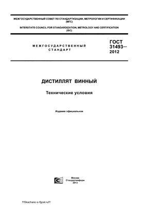 ГОСТ 31493-2012 Дистиллят винный. Технические условия