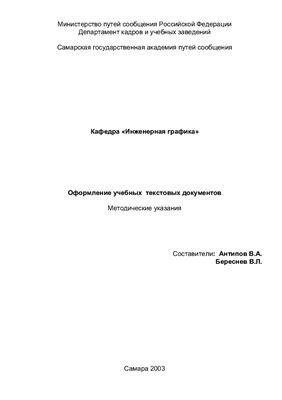 Антипов В.А., Береснев В.Л. Оформление учебных текстовых документов