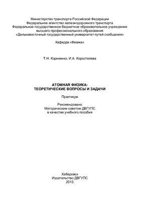 Корнеенко Т.Н., Коростелева И.А. Атомная физика: теоретические вопросы и задачи