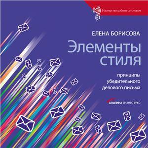 Борисова Е. Элементы стиля. Принципы убедительного делового письма