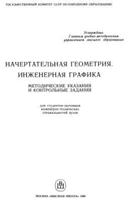 Фролов С.А., Бубенников А.В., Левицкий В.С., Овчинникова И.С. Начертательная геометрия. Инженерная графика