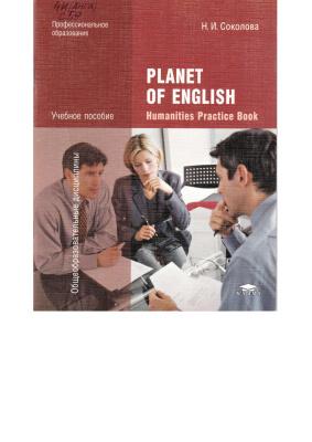 Соколова Н.И. Planet of English. Humanities practice book